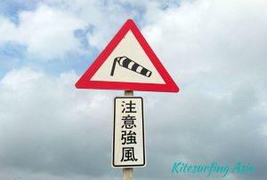 Attention Strong Wind! (注意強風)